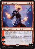 【JPN/WAR】炎の職工、チャンドラ/Chandra, Fire Artisan 『R』  [赤]