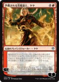 【JPN/WAR】敬慕される炎魔道士、ヤヤ/Jaya, Venerated Firemage 『U』  [赤]