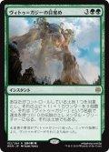 【JPN/WAR】ヴィトゥ=ガジーの目覚め/Awakening of Vitu-Ghazi 『R』  [緑]