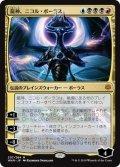 【JPN/WAR】龍神、ニコル・ボーラス/Nicol Bolas, Dragon-God 『M』  [マルチ]
