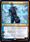【JPN/WAR】嵐の伝導者、ラル/Ral, Storm Conduit 『R』  [マルチ]