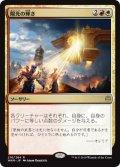 【JPN/WAR】陽光の輝き/Solar Blaze 『R』  [マルチ]