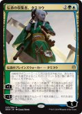 【JPN/WAR/FOIL★】伝承の収集者、タミヨウ/Tamiyo, Collector of Tales 『R』  [マルチ]