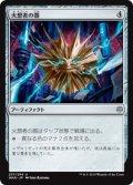 【JPN/WAR】火想者の器/Firemind Vessel 『U』  [茶]