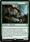 【ENG/XLN】貪る死肉あさり/Deathgorge Scavenger 『R』 [緑]