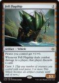 【ENG/XLN】不吉な旗艦/Fell Flagship 『R』 [茶]