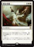 【JPN/XLN】鮮血の秘儀/Sanguine Sacrament 『R』 [白]