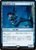 【JPN/XLN】勇敢な妨害工作員/Daring Saboteur 『R』 [青]