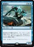 【JPN/XLN】船団呑み/Fleet Swallower 『R』 [青]