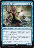 【JPN/XLN】波を司る者、コパラ/Kopala, Warden of Waves 『R』 [青]