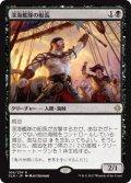 【JPN/XLN/FOIL★】深海艦隊の船長/Fathom Fleet Captain 『R』 [黒]
