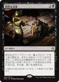 【JPN/XLN】剣呑な交渉/Sword-Point Diplomacy 『R』 [黒]