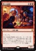 【JPN/XLN】荒くれ船員/Rowdy Crew 『M』 [赤]