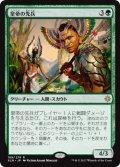 【JPN/XLN】皇帝の先兵/Emperor's Vanguard 『R』 [緑]