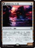 【JPN/XLN】征服者のガレオン船/Conqueror's Galleon『R』 [茶]