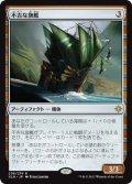 【JPN/XLN】不吉な旗艦/Fell Flagship 『R』 [茶]
