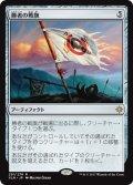 【JPN/XLN】勝者の戦旗/Vanquisher's Banner 『R』 [茶]