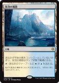 【JPN/XLN/FOIL★】氷河の城砦/Glacial Fortress 『R』 [土地]