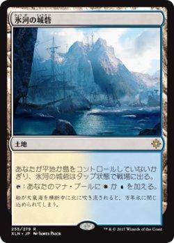 画像1: 【JPN/XLN】氷河の城砦/Glacial Fortress 『R』 [土地]