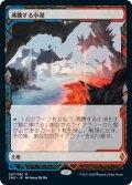 【JPN/ZNE】沸騰する小湖/Scalding Tarn [土地]