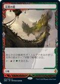 【JPN/ZNE】尖塔の庭/Spire Garden [土地]