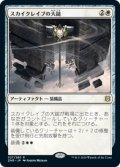 【JPN/ZNR/Foil★】スカイクレイブの大鎚/Maul of the Skyclaves  ( その他イベントプロモ)
