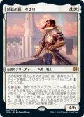 【JPN/ZNR/Foil★】団結の標、タズリ/Tazri, Beacon of Unity 『M』 [白]