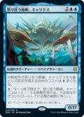 【JPN/ZNR】怒り狂う島嶼、キャリクス/Charix, the Raging Isle 『R』 [青]