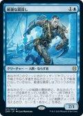【JPN/ZNR/Foil★】敏捷な罠探し/Nimble Trapfinder 『R』 [青]