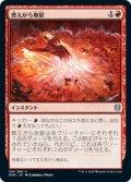 【JPN/ZNR】燃えがら地獄/Cinderclasm 『U』 [赤]
