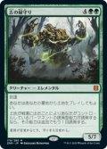【JPN/ZNR】古の緑守り/Ancient Greenwarden 『M』 [緑]