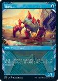 【JPN/ZNR-BF】遺跡ガニ/Ruin Crab 『U』 [青]