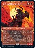 【JPN/ZNR-BF/Foil★】アクームの怒り、モラウグ/Moraug, Fury of Akoum 『M』 [赤]