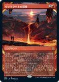 【JPN/ZNR-BF】ヴァラクートの探検/Valakut Exploration 『R』 [赤]