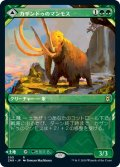 【JPN/ZNR-BF/Foil★】カザンドゥのマンモス/Kazandu Mammoth 『R』 [緑]