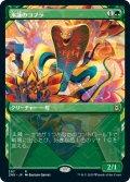 【JPN/ZNR-BF/Foil★】水蓮のコブラ/Lotus Cobra 『R』 [緑]