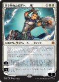 【JPN/WAR】黒き剣のギデオン/Gideon Blackblade 『M』  [白] 《絵違い》
