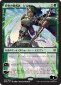 【JPN/WAR】野獣の擁護者、ビビアン/Vivien, Champion of the Wilds 『R』  [緑] 《絵違い》