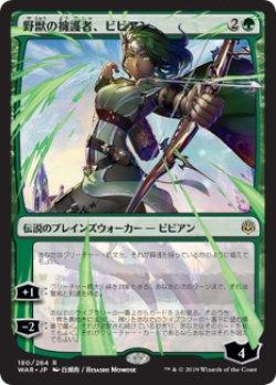 画像1: 【JPN/WAR/FOIL★】野獣の擁護者、ビビアン/Vivien, Champion of the Wilds 『R』  [緑] 《絵違い》