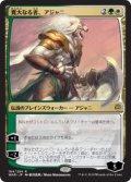 【JPN/WAR】寛大なる者、アジャニ/Ajani, the Greathearted 『R』  [マルチ] 《絵違い》