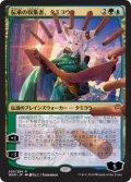 【JPN/WAR】伝承の収集者、タミヨウ/Tamiyo, Collector of Tales 『R』  [マルチ] 《絵違い》